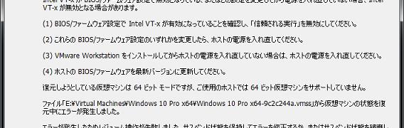 VMware Workstationの仮想マシンの起動に失敗