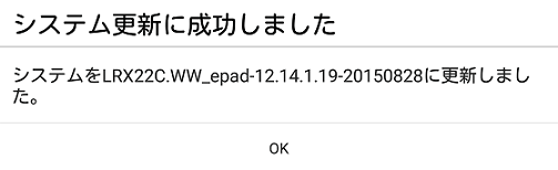 ASUS MeMO Pad 7(ME572C) システム更新(12.14.1.19-20150828)