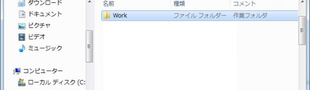 Window Explorerでフォルダにコメントを追加