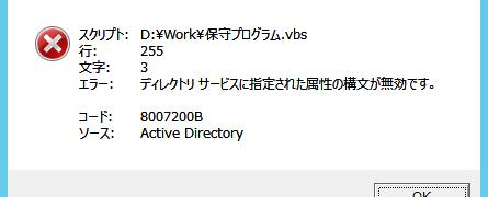 VBScript - Active Directoryユーザの情報をクリア