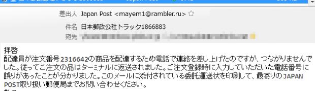@rambler.ruからのメールを拒否