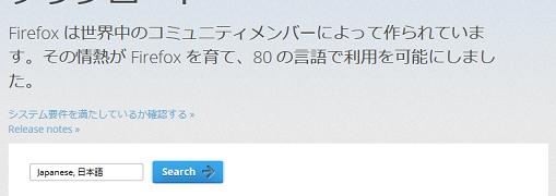 Mozilla Firefox 64bit版 リリース