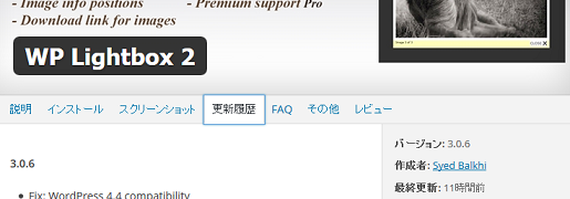 WP Lightbox 2がWordPress 4.4に対応
