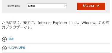 Internet Explorer 11 オフラインインストール