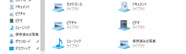 Windows 10 クイックアクセスにライブラリを表示