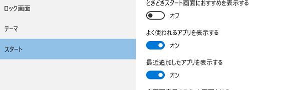 Windows 10 スタートメニューの「おすすめ」を非表示にする