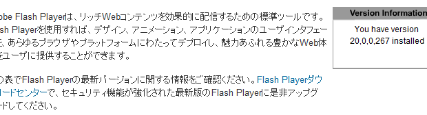 Adobe Flash Player 脆弱性識別番号:APSB16-01