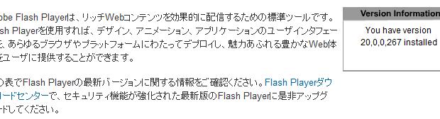 Adobe Flash Player 脆弱性識別番号:APSB16-01