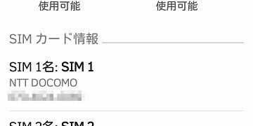 ZenFone 2 LaserでデュアルSIMカード設定