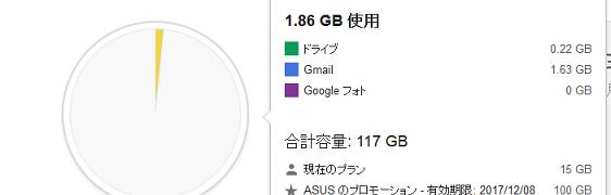 Asus端末の利用でGoogle ドライブ100GBクーポン