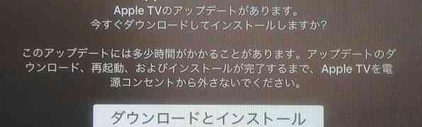 Apple TV tvOS 9.2にアップデート