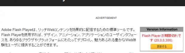 Adobe Flash Player緊急パッチ,バージョン21.0.0.182へアップデート