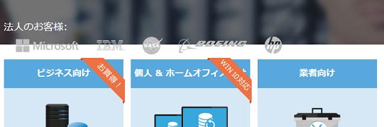 EaseUS Todo Backupの製品カテゴリ