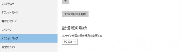 Windows 10 オフライン地図は日本では利用できない