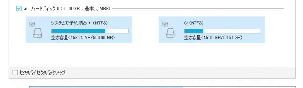 EaseUS Todo Backup WorkstationでP2V復元