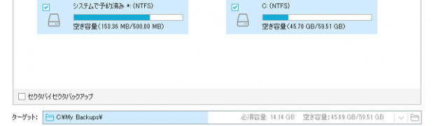 EaseUS Todo Backup Workstationでディスク/パーティションバックアップ
