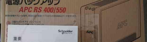 APC RS550(BR550G-JP E)を購入