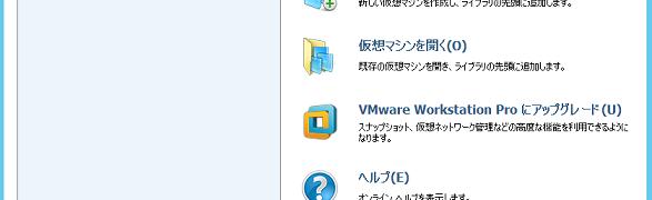 VMware Workstation 12 Playerでブリッジ接続ができない