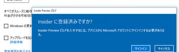 Windows 10 Insider Previewで最新バージョンをダウンロード