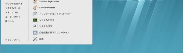 RHEL 7にGnome Desktopをインストール