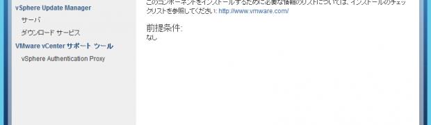 VMware vCenter Server 6のプラグイン