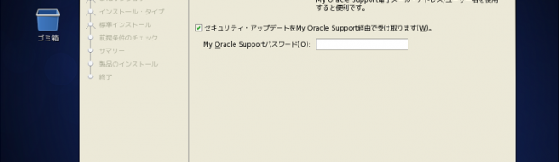 CentOS 6.7にOracle Database 11gR2をインストール