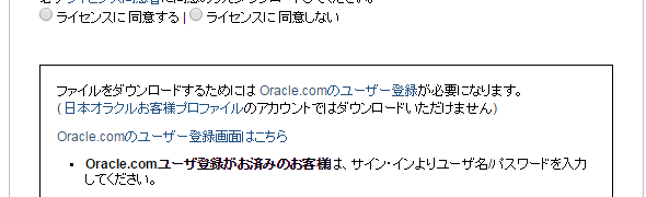 CentOS 6.7にOracle Database 11gR2をインストール- 前準備