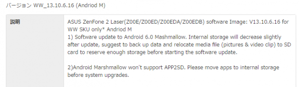ZenFone 2 Laser ‏(ZE500KL)‏のAndroid 6.0 Mashmallow