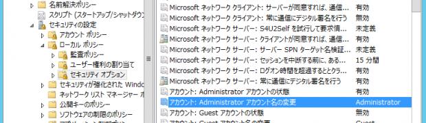 Windows管理者アカウントadministrator名の変更