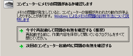 Windows コマンドでメモリ、HDDチェック
