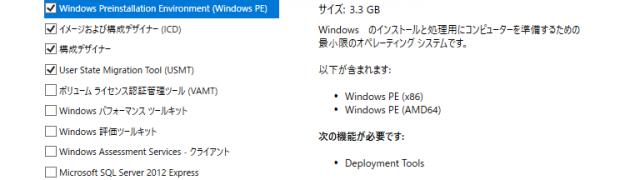 Windows 10でWindows PEを作成 (インストール,カスタマイズ)