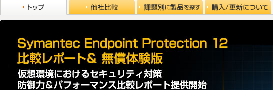 Install Symantec Endpoint Protection 12.1.6 on CentOS 7