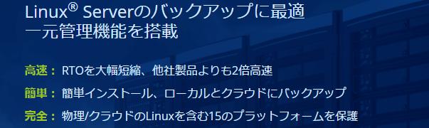 Install Acronis Backup 12 on CentOS 7
