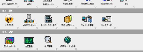 CentOS 7.3にHDE Controller 11 PROをインストール