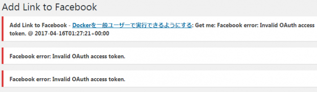 Add Link to FacebookでInvalid OAuth access tokenのエラー