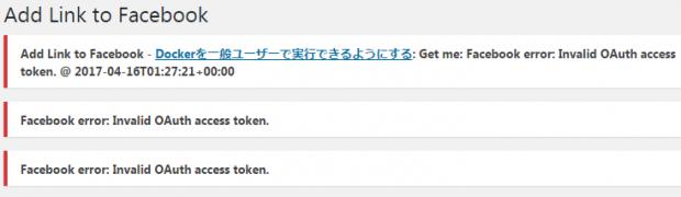 Add Link to FacebookでInvalid OAuth access tokenのエラー