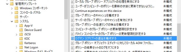 Windows 10のログオンスクリプトは5分間待機する