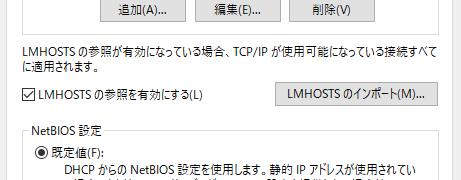 Windows 10(15063.0)のnetshでwinsを登録するとエラー