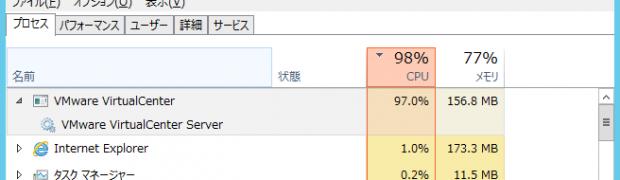 vCenter Serverが使用しているSQL Expressの容量制限でエラー