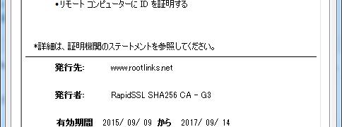 www.rootlinks.netのSSLサーバ証明書更新
