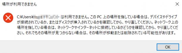 OneDriveのアンインストールでドキュメントと画像フォルダを開くとエラーになる