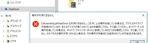 Windoes 10のExplorerサイドパネルからOneDriveを非表示にする