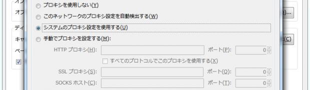 Mozilla Thunderbirdでメール受信ができない(Proxy設定)