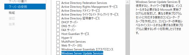 Install WSUS on Windows Server 2016