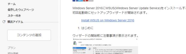 Inoreaderからの「ウェブページを追加」を拒否する