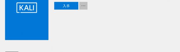 Windows 10のWSLでKali Linuxを動作させてみる