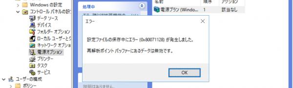 再解析ポイントバッファーにあるデータは無効です(0x80071128)