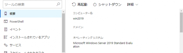 Windows Server 2019にWindows Admin Centerをインストール