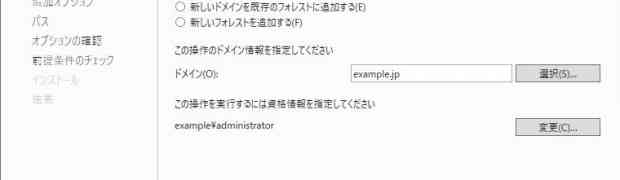 Windows 2008 R2 ADにWindows 2019 DCを追加、FSMO移行
