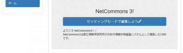 Install NetCommons3 on CentOS 8